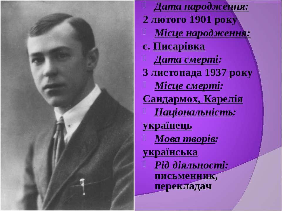 Датанародження: 2 лютого 1901 року Місценародження: c. Писарівка Датасмерт...