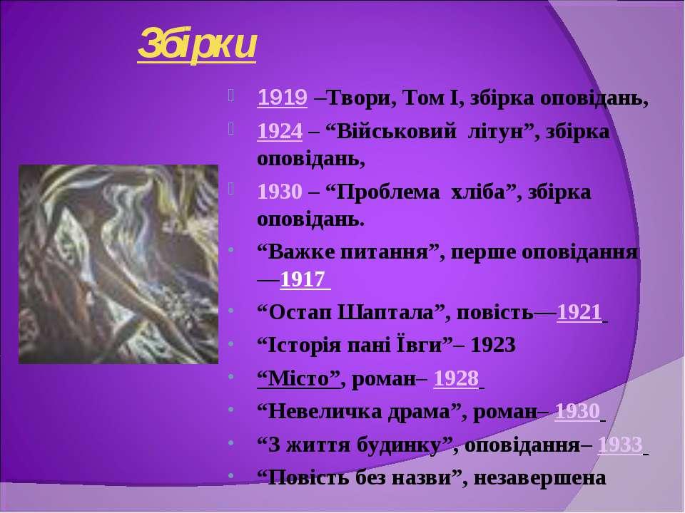 """Збірки 1919 –Твори, Том І, збірка оповідань, 1924 – """"Військовий літун"""", збірк..."""