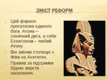 Цей фараон проголосив єдиного бога Атона – сонячний диск, а себе Ехнатоном – ...