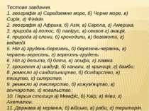 Тестове завдання. 1. географія а) Середземне море, б) Чорне море, в) Сирія, г...