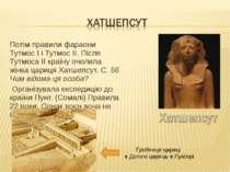 Потім правили фараони Тутмос І і Тутмос ІІ. Після Тутмоса ІІ країну очолила ж...