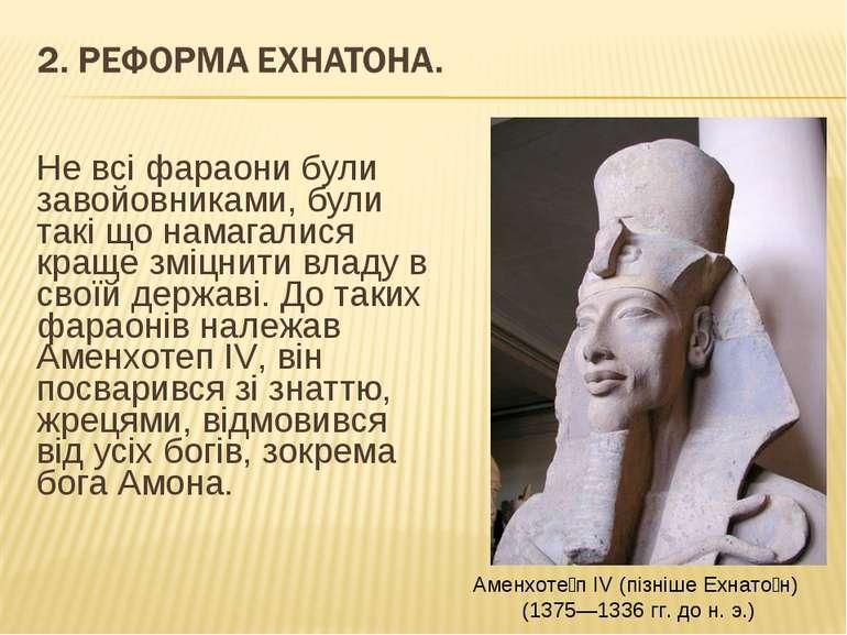 Не всі фараони були завойовниками, були такі що намагалися краще зміцнити вла...
