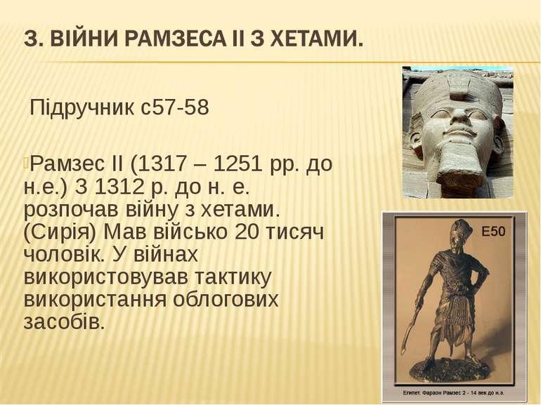 Підручник с57-58 Рамзес ІІ (1317 – 1251 рр. до н.е.) З 1312 р. до н. е. розпо...