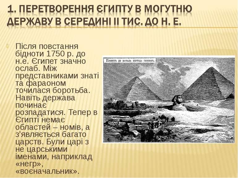 Після повстання бідноти 1750 р. до н.е. Єгипет значно ослаб. Між представника...
