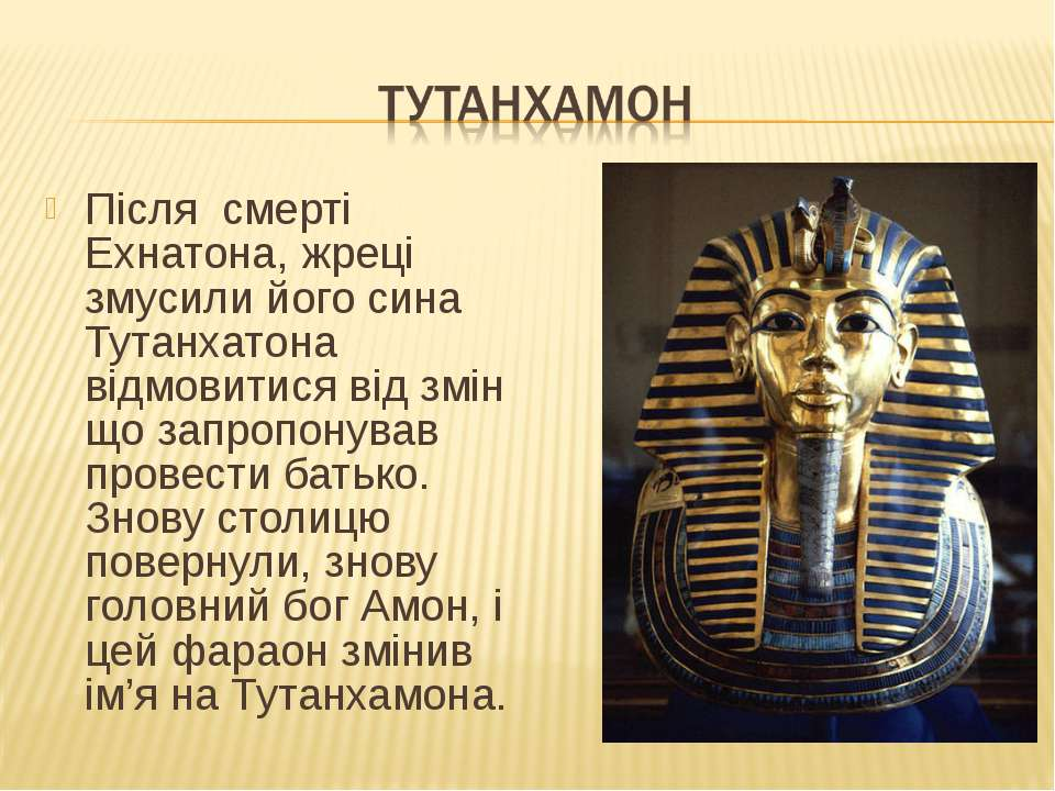 Після смерті Ехнатона, жреці змусили його сина Тутанхатона відмовитися від зм...