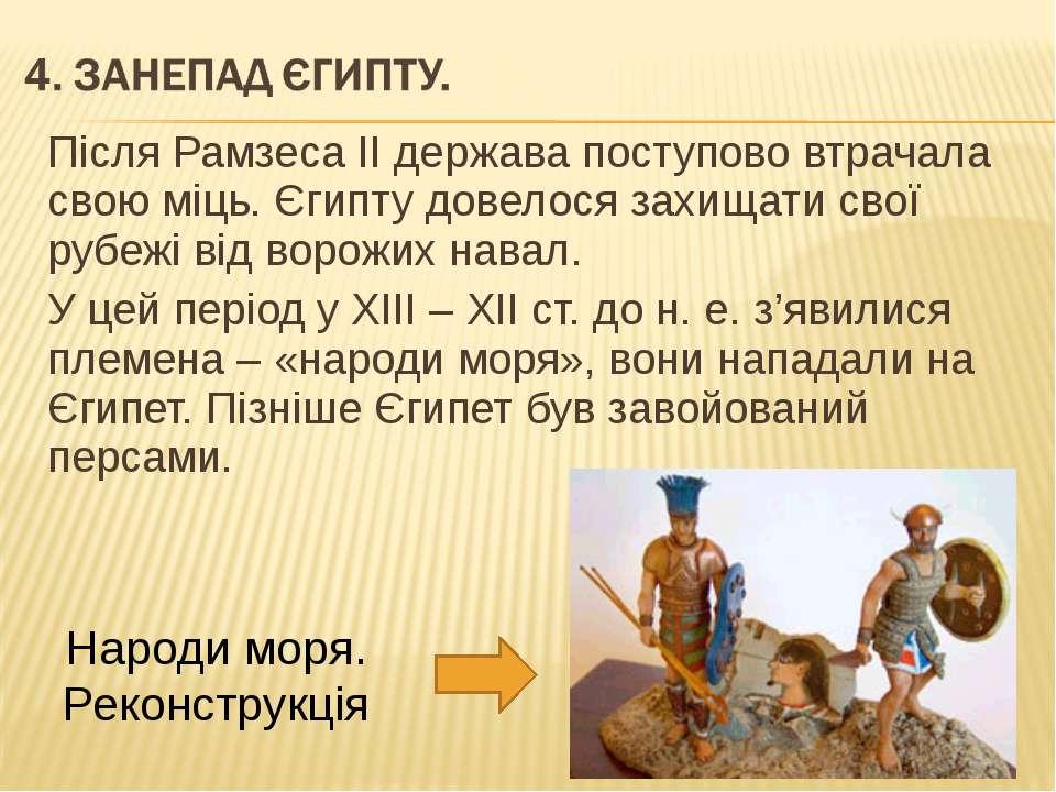 Після Рамзеса ІІ держава поступово втрачала свою міць. Єгипту довелося захища...