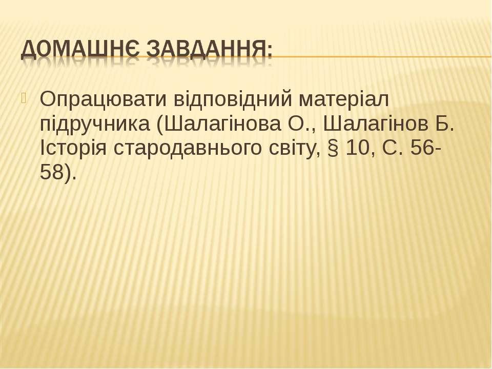 Опрацювати відповідний матеріал підручника (Шалагінова О., Шалагінов Б. Істор...