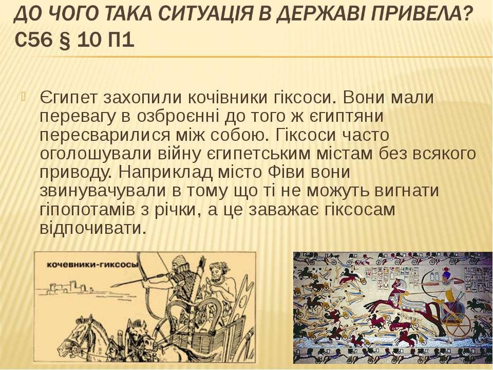 Єгипет захопили кочівники гіксоси. Вони мали перевагу в озброєнні до того ж є...