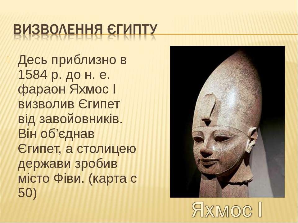 Десь приблизно в 1584 р. до н. е. фараон Яхмос І визволив Єгипет від завойовн...