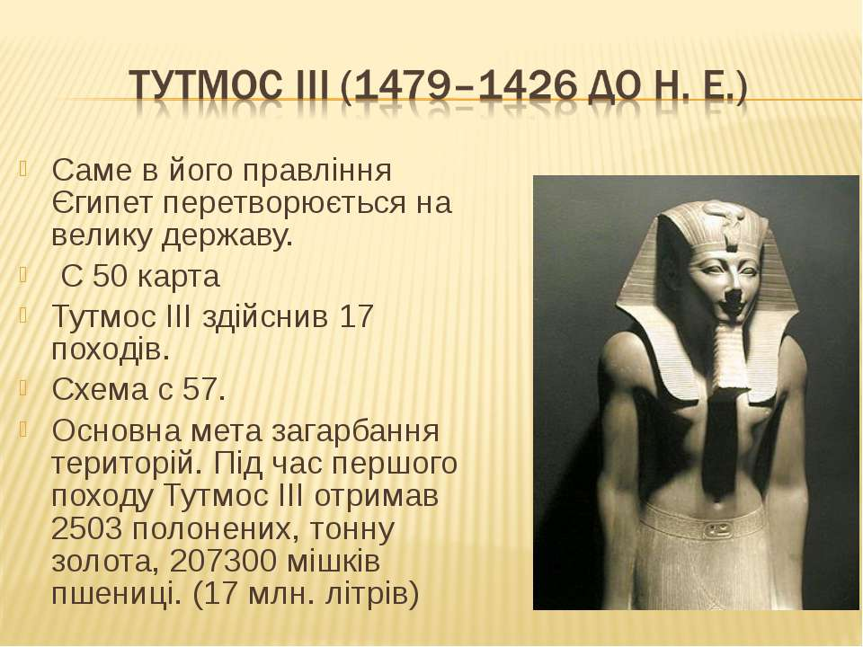 Саме в його правління Єгипет перетворюється на велику державу. С 50 карта Тут...