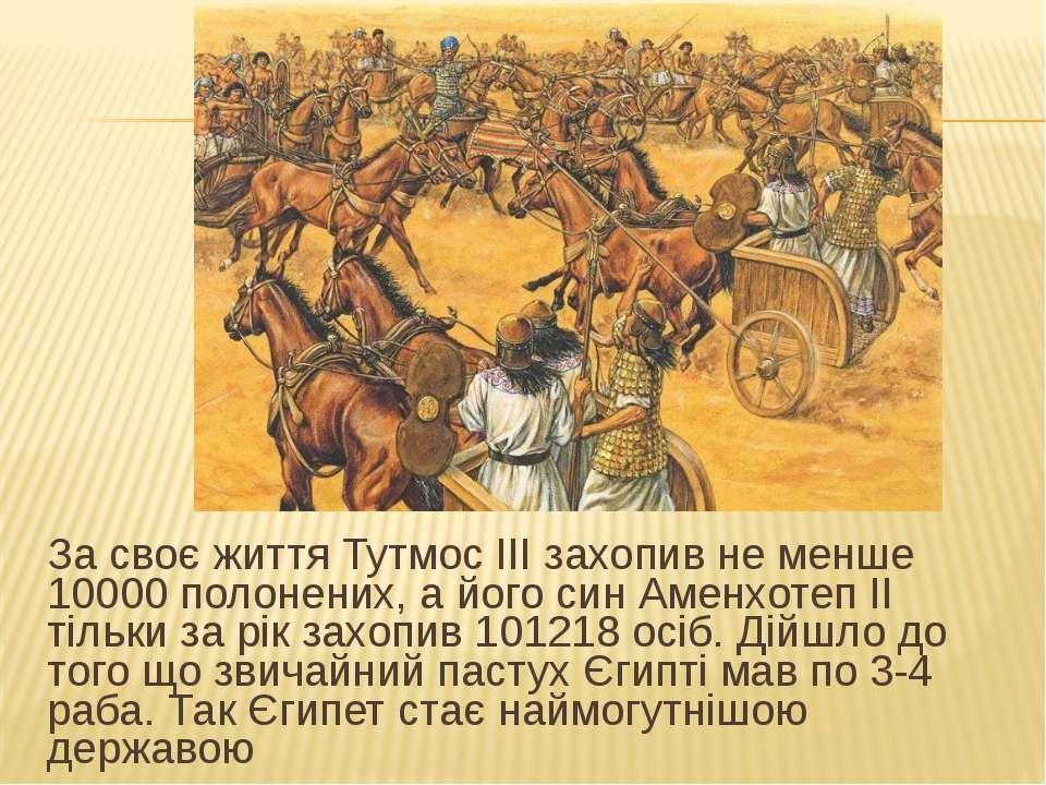 За своє життя Тутмос ІІІ захопив не менше 10000 полонених, а його син Аменхот...