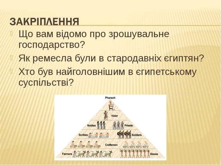 Що вам відомо про зрошувальне господарство? Як ремесла були в стародавніх єги...