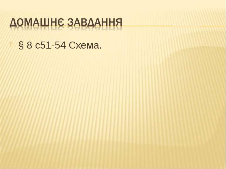§ 8 с51-54 Схема.
