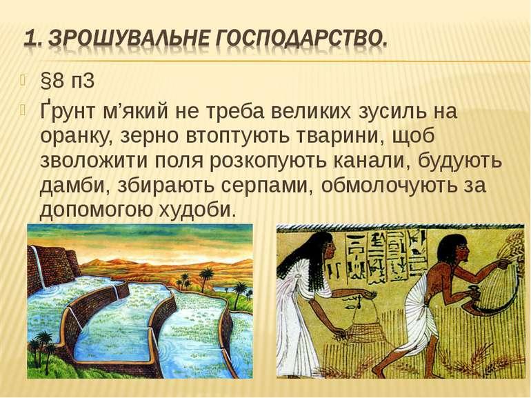 §8 п3 Ґрунт м'який не треба великих зусиль на оранку, зерно втоптують тварини...