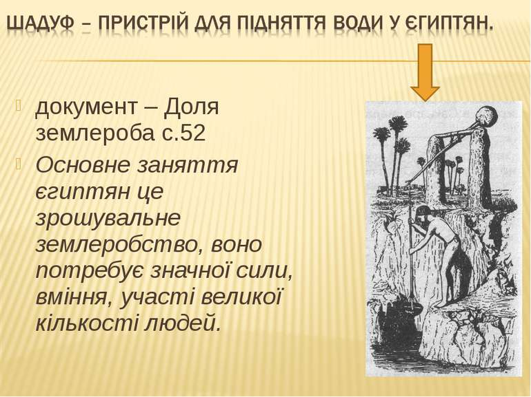 документ – Доля землероба с.52 Основне заняття єгиптян це зрошувальне землеро...