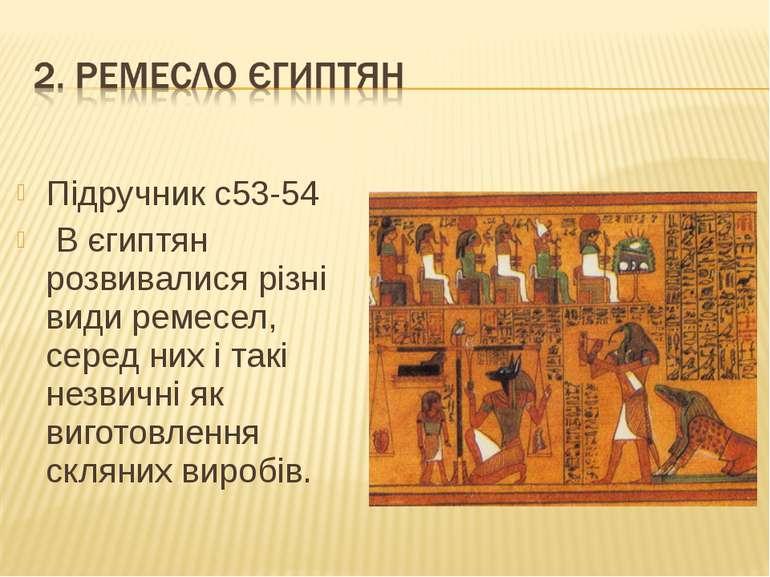 Підручник с53-54 В єгиптян розвивалися різні види ремесел, серед них і такі н...