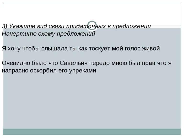 3) Укажите вид связи придаточных в предложении Начертите схему предложений Я ...