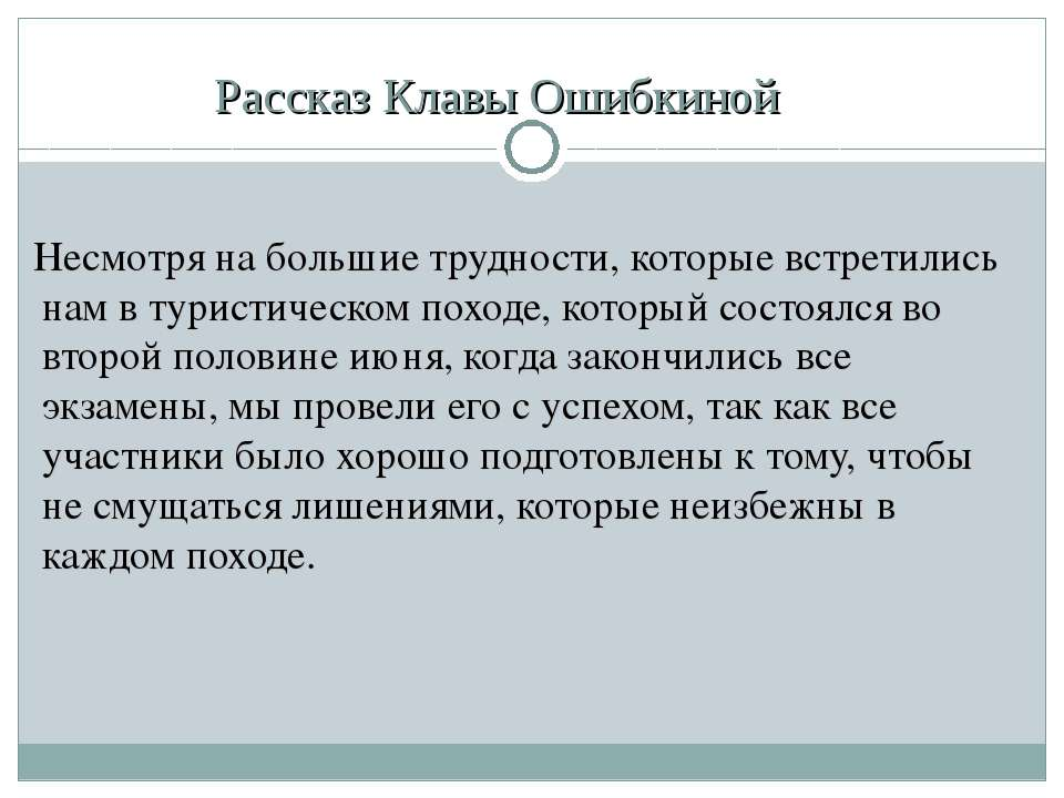 Рассказ Клавы Ошибкиной Несмотря на большие трудности, которые встретились на...