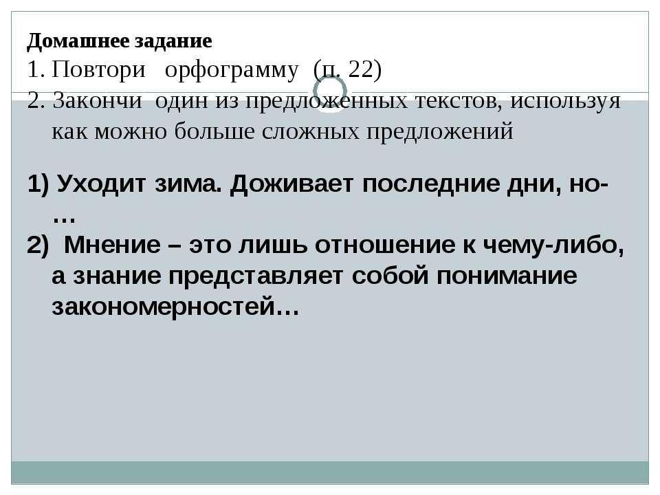 Домашнее задание Повтори орфограмму (п. 22) 2. Закончи один из предложенных т...