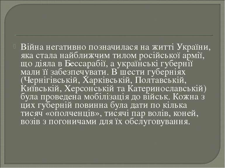 Війна негативно позначилася на житті України, яка стала найближчим тилом росі...