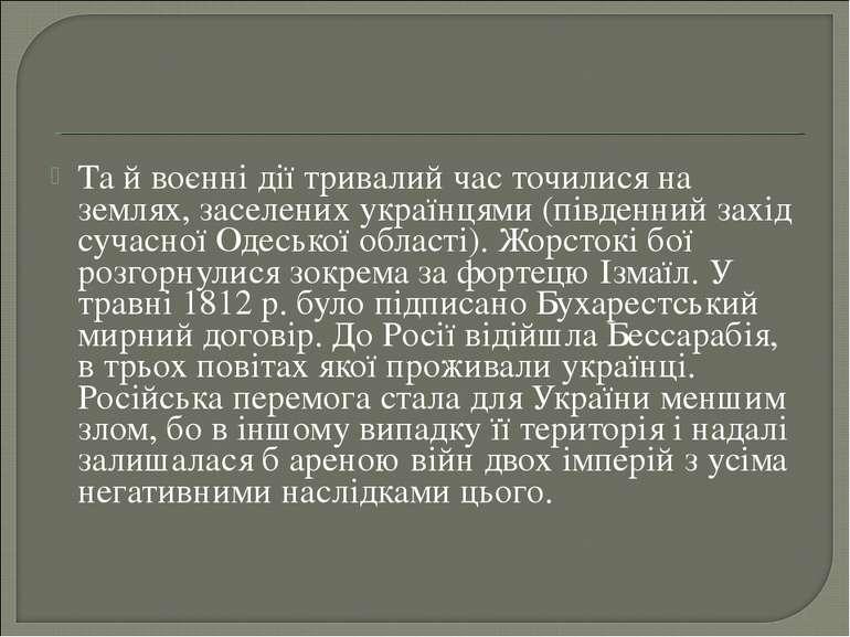 Та й воєнні дії тривалий час точилися на землях, заселених українцями (півден...