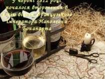 У червні 1812 році почалося вторгнення в Росію військ французького імператора...