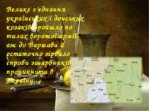 Велике з'єднання українських і донських козаків пройшло по тилах ворожої армі...