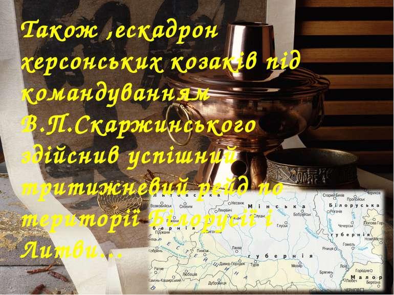Також ,ескадрон херсонських козаків під командуванням В.П.Скаржинського здійс...