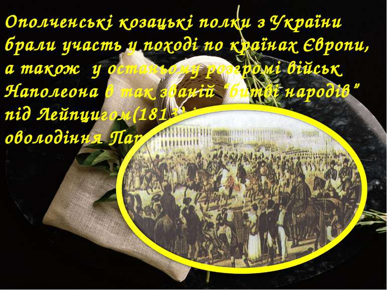 Ополченські козацькі полки з України брали участь у поході по країнах Європи,...