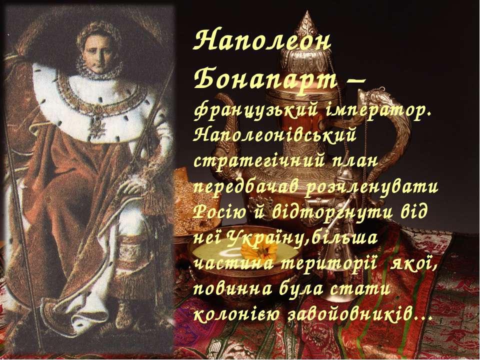 Наполеон Бонапарт – французький імператор. Наполеонівський стратегічний план ...