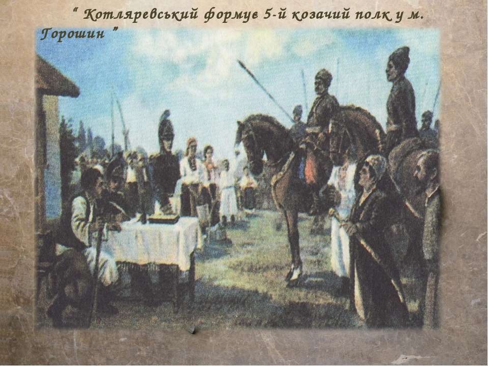 """"""" Котляревський формує 5-й козачий полк у м. Горошин """" В.Бакало"""