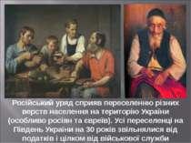 Російський уряд сприяв переселенню різних верств населення на територію Украї...