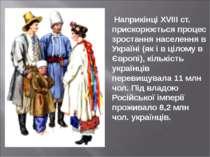 Наприкінці XVІІІ ст. прискорюється процес зростання населення в Україні (як і...