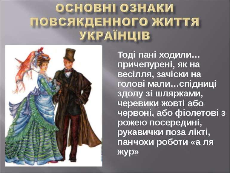 Тоді пані ходили… причепурені, як на весілля, зачіски на голові мали…спідниці...