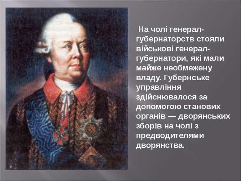 На чолі генерал-губернаторств стояли військові генерал-губернатори, які мали ...