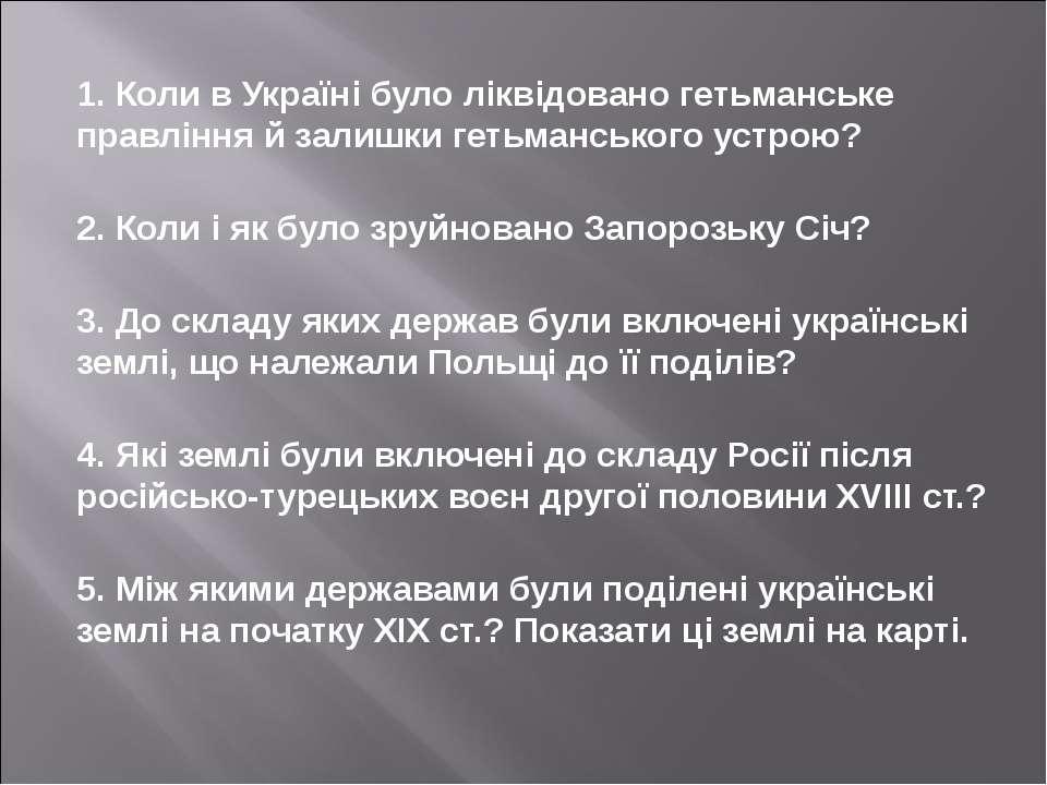 1. Коли в Україні було ліквідовано гетьманське правління й залишки гетьманськ...