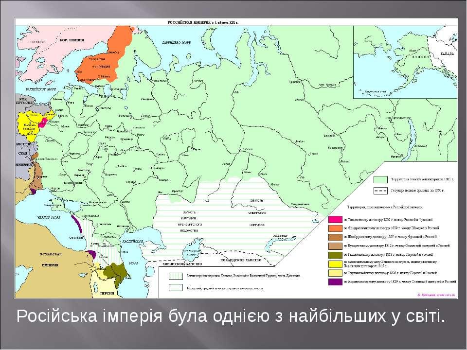Російська імперія була однією з найбільших у світі.