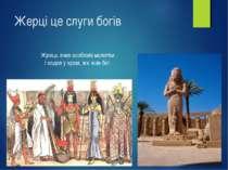 Жерці це слуги богів Жрець знав особливі молитви і ходив у храм, же жив бог.