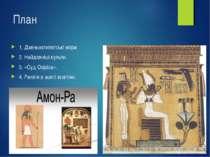План 1. Давньоєгипетські міфи 2. Найдавніші культи. 3. «Суд Озіріса». 4. Релі...