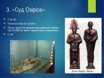 3. «Суд Озіріса». С.59- 60 Прочитати міф про Озіріса. Також прочитати матеріа...