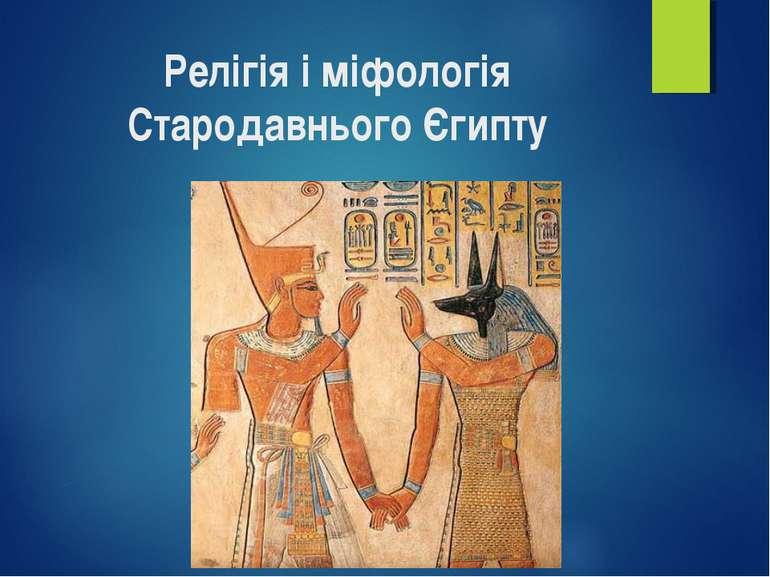 Релігія і міфологія Стародавнього Єгипту
