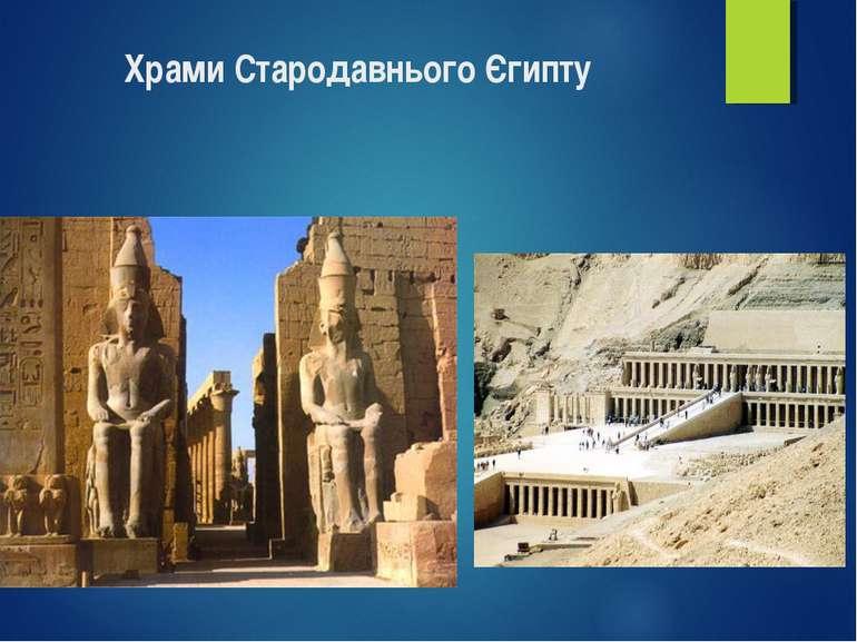 Храми Стародавнього Єгипту