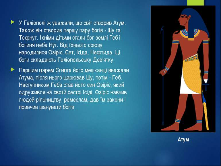 У Геліополі ж уважали, що світ створив Атум. Також він створив першу пару бог...