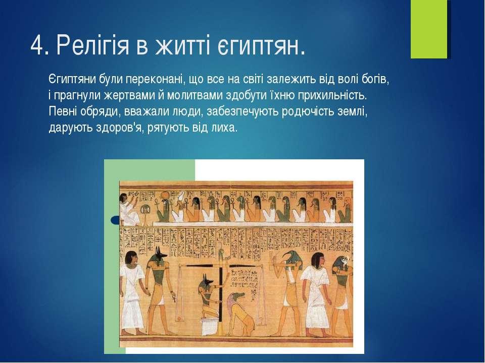 4. Релігія в житті єгиптян. Єгиптяни були переконані, що все на світі залежит...