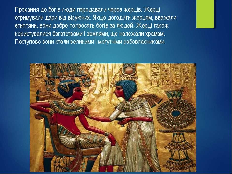 Прохання до богів люди передавали через жерців. Жерці отримували дари від вір...