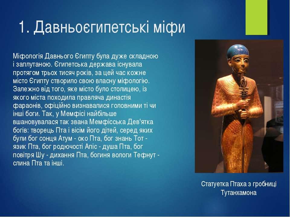 1. Давньоєгипетські міфи Міфологія Давнього Єгипту була дуже складною і заплу...