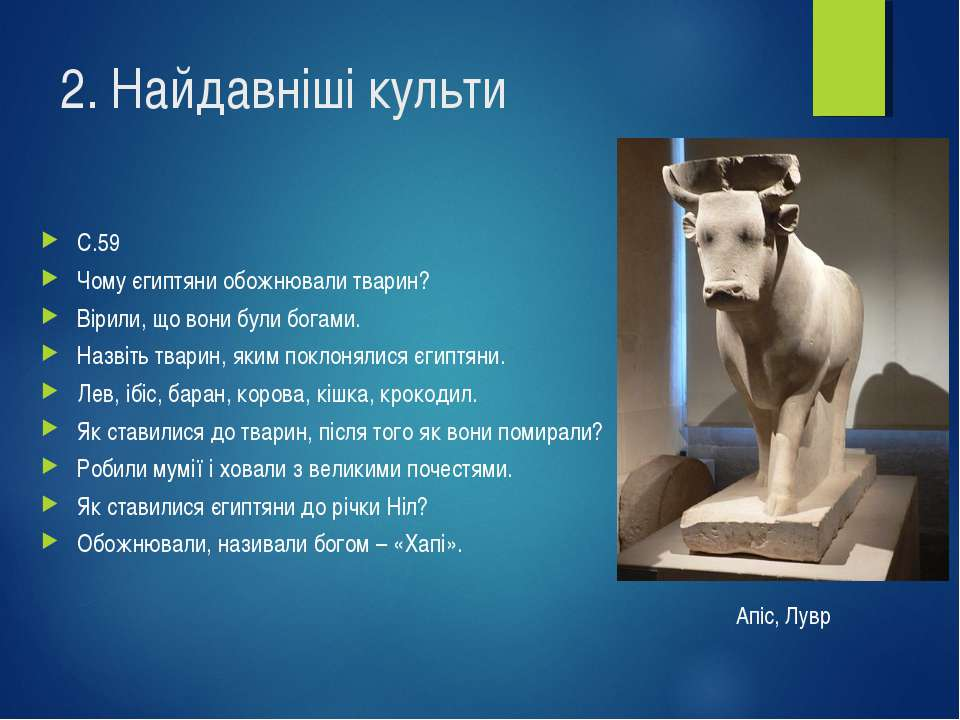 2. Найдавніші культи С.59 Чому єгиптяни обожнювали тварин? Вірили, що вони бу...