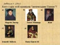 """Завдання 4 - (1бал) Кого з цих осіб називали """"женевським Папою""""? а) б) в) Мар..."""