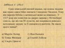 Завдання 6 - (1бал) Один німецький вчений вважав, що кожна людина має право с...