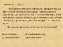 Завдання 8 - ( 1 бал) Один із прихильників Реформації стверджував, що треба с...